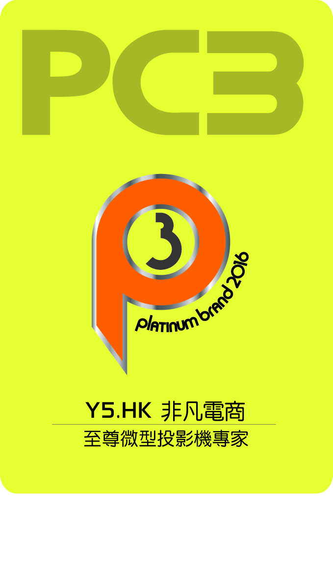 PlatinumBrand2016_Y5.HK_至尊微型投影機專家