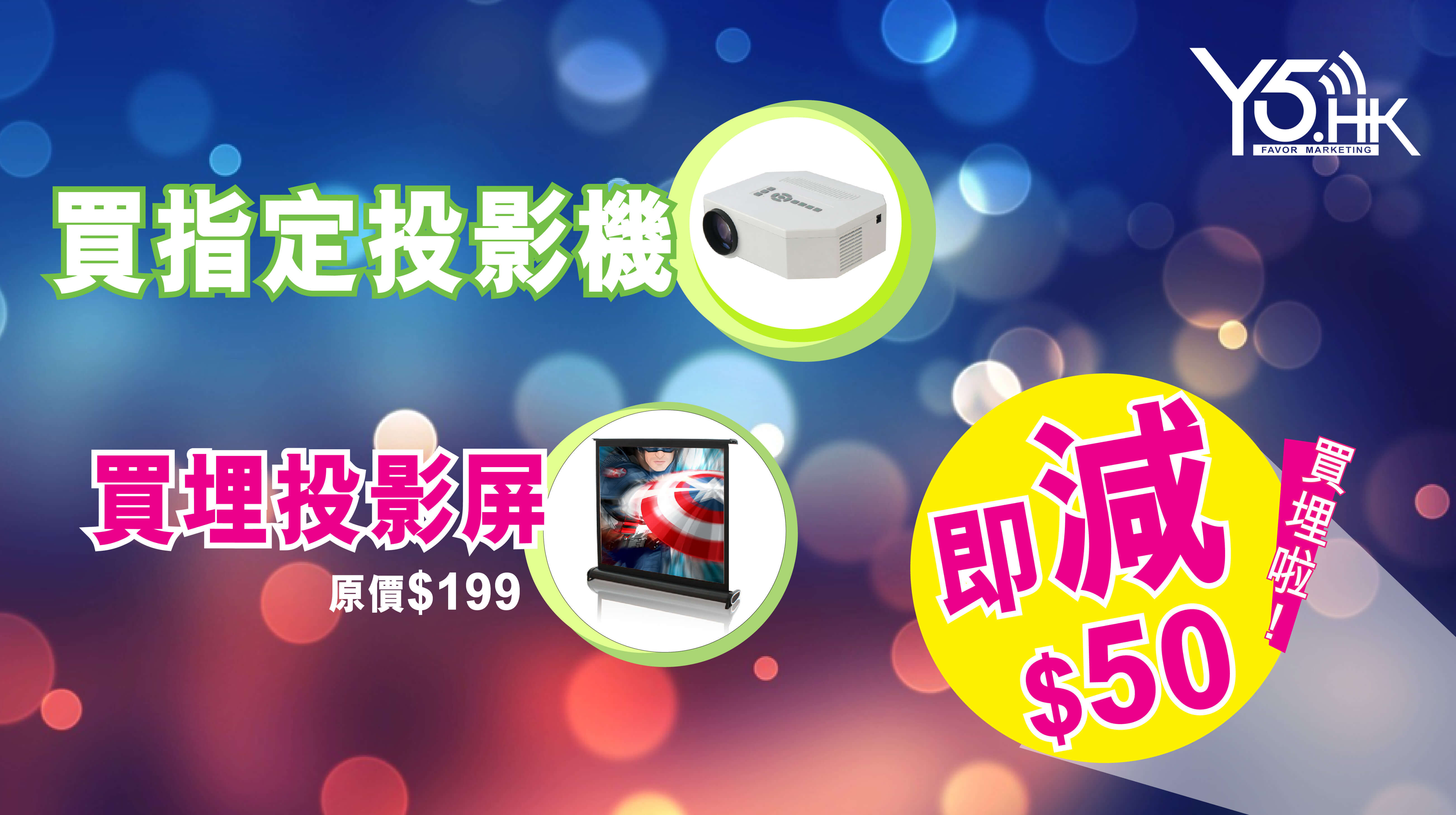 banner discount UC30-023