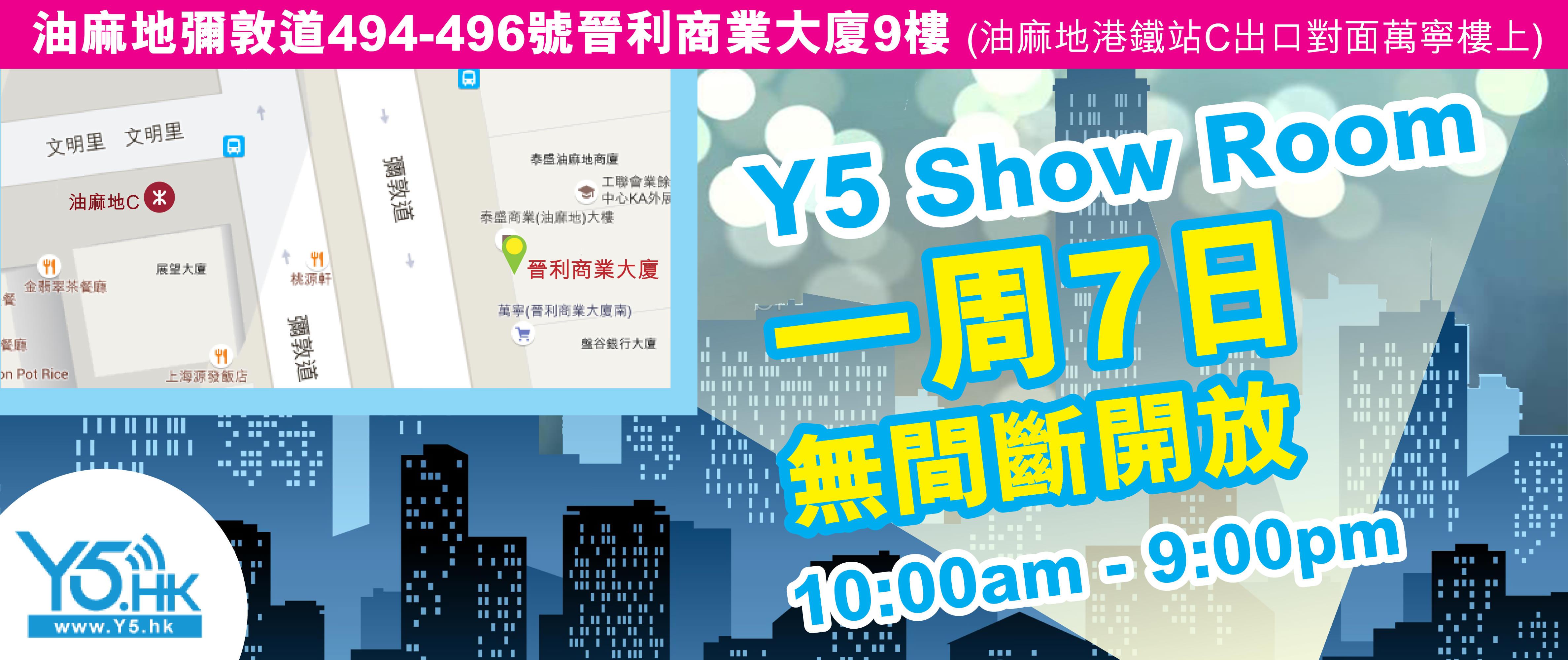 Y5 Show Room10-9-01
