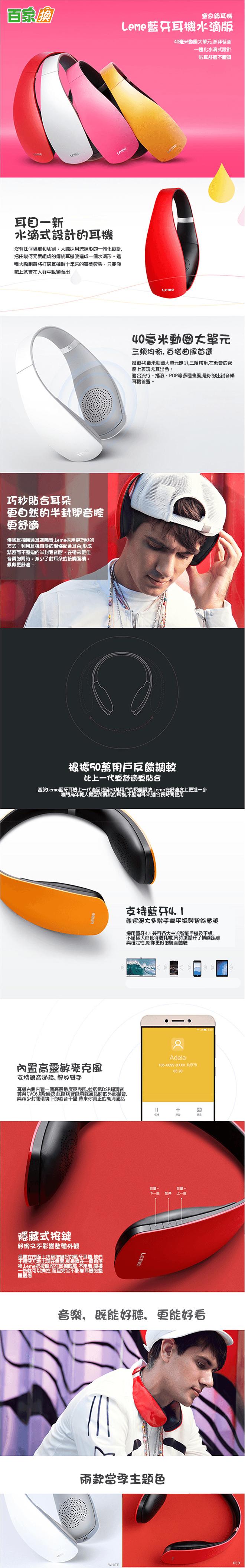Leme藍牙耳機 Bluetooth-Headphone