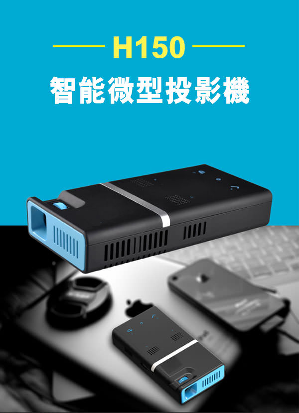H150 Projector