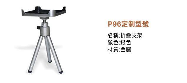 P96 專用腳架(連底盤)