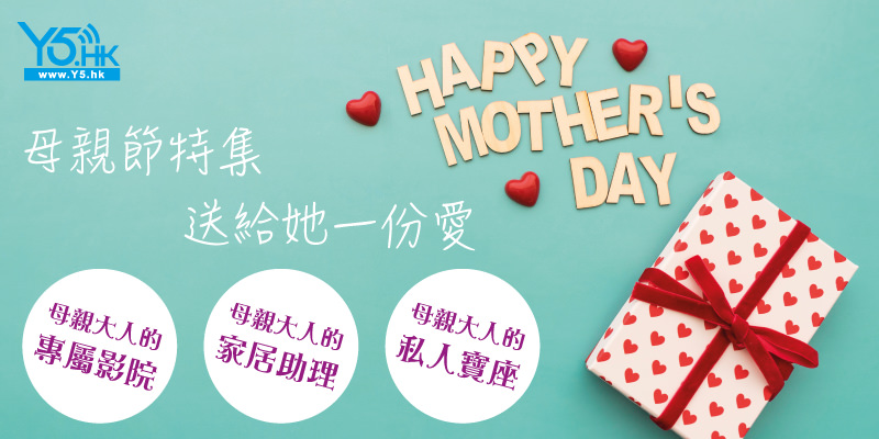 mothers day EDM-01