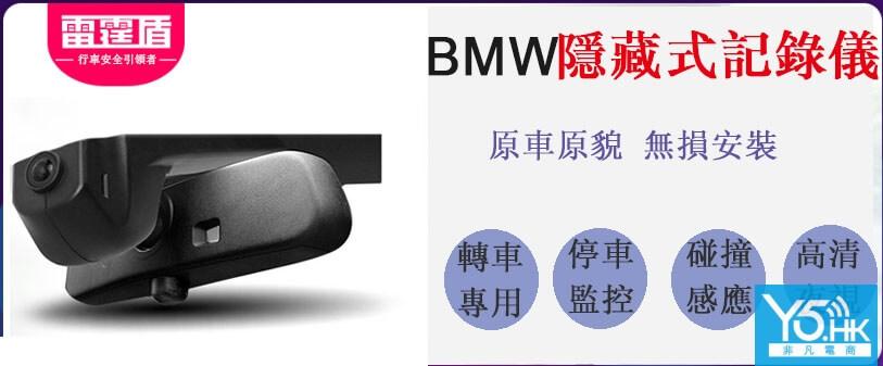 BMW專用X1行車記錄儀