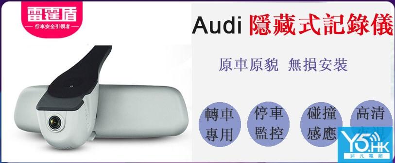 Audi專用行車記錄儀