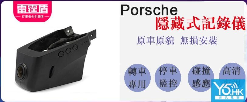 Porsche 保時捷