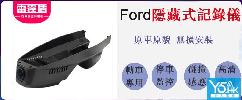 Ford 專用高清行車記錄儀