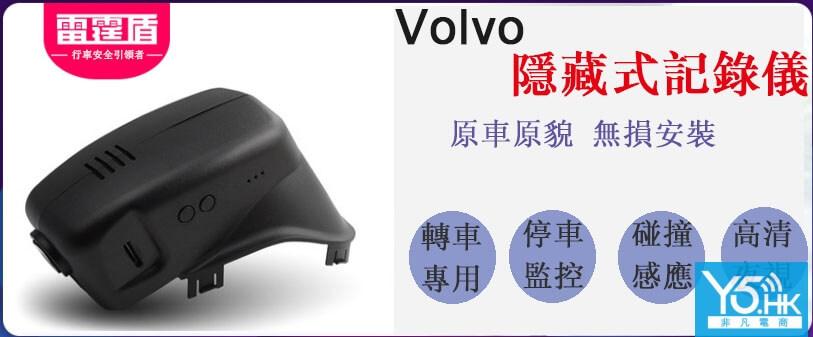 Volvo專用高清行車記錄儀