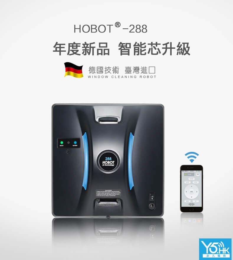 Hobot 288 智能擦窗機器人