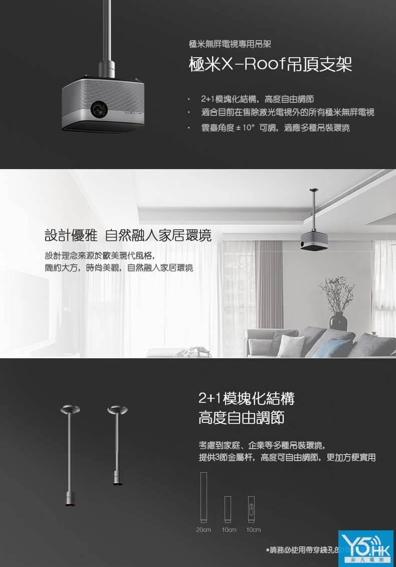 XGIMI極米X-Roof吊頂支架