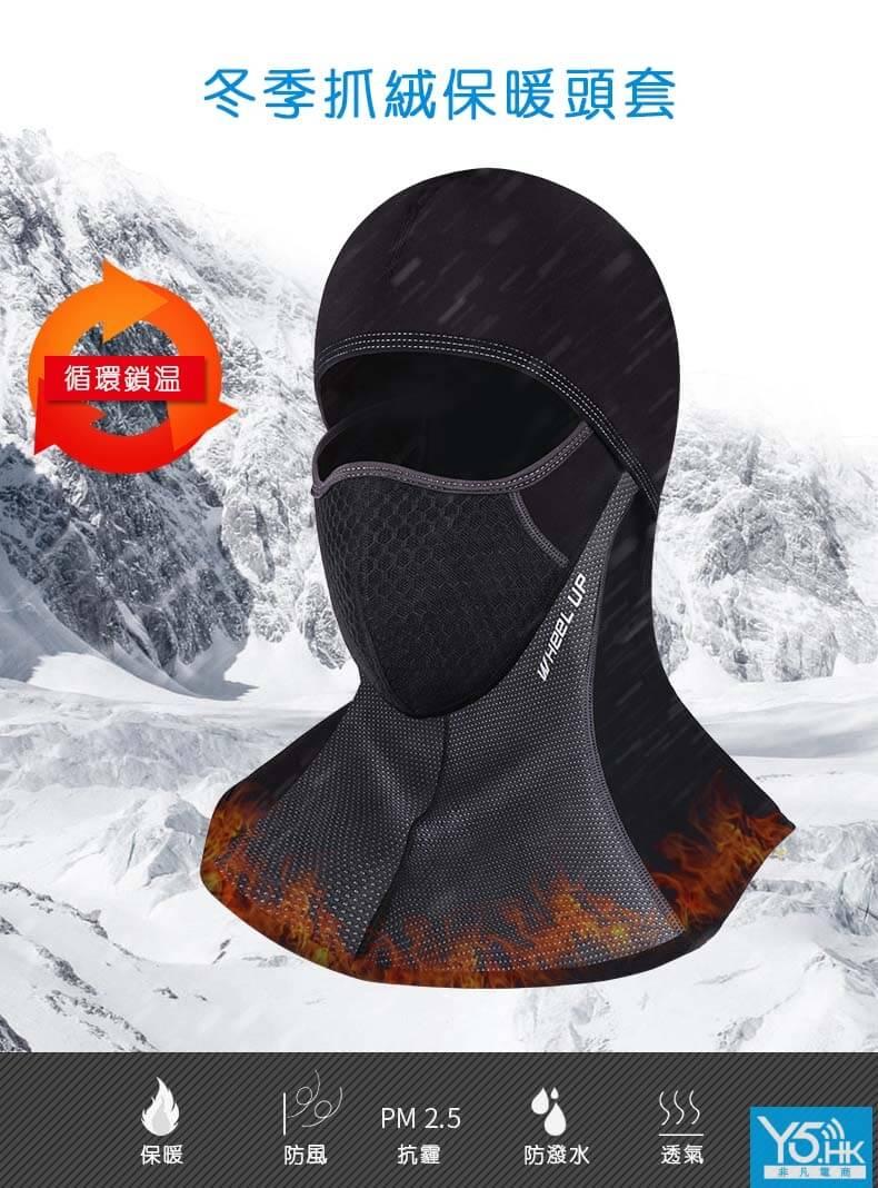 WHEELUP冬季保暖头套面罩防寒全护脸半脸防风帽