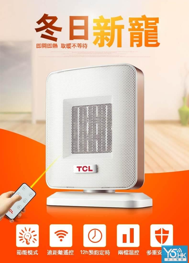 TCL取暖器