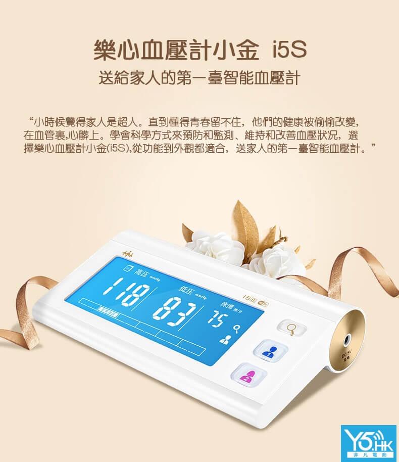 LIFESENSE i5s 智能電子血壓計 (上臂式)