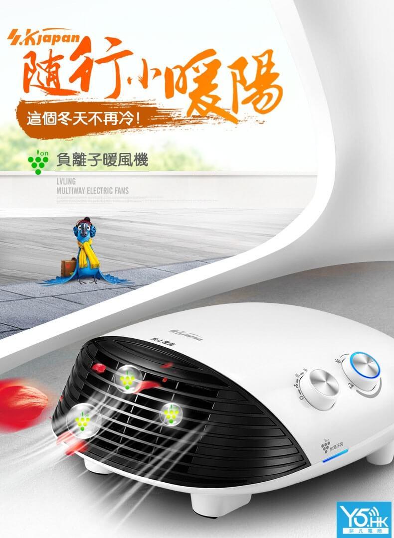 SKjapan小型暖風機