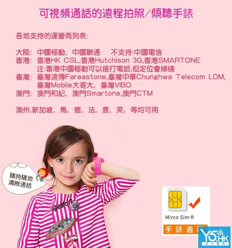 3G兒童學生電話手錶