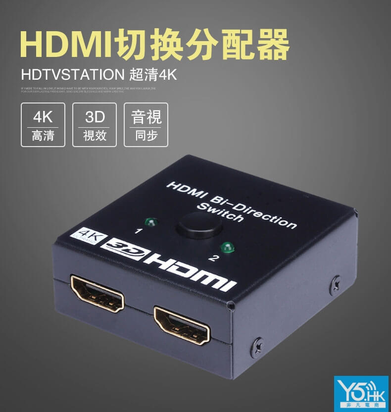 HDMI切換分配器