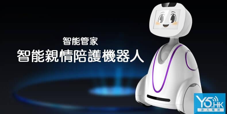 智能機器人廣東話