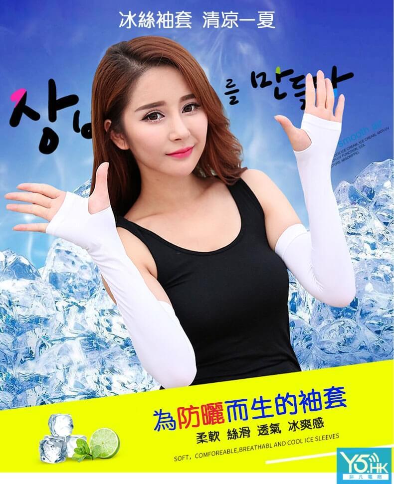 韓國正品VVC冰袖冰絲防曬手套