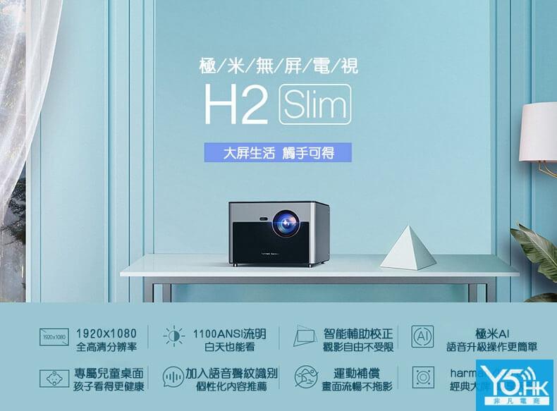XGIMI極米H2 Slim