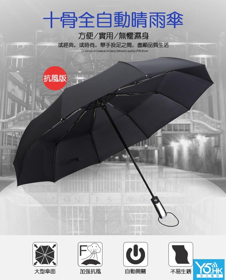 晴雨兩用傘